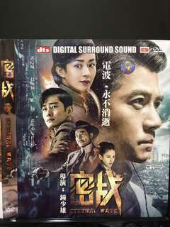 Dvd Chinese movie Eternal Wave , 密战
