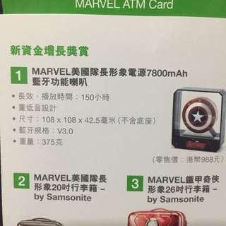 Marvel 美國隊長 電源 喇叭