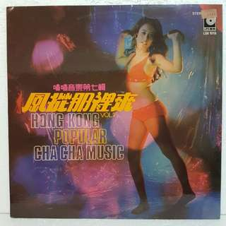 风从那里来 喳喳音乐 Hong Kong Popular Cha Cha Music Vinyl Record