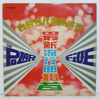 Reserved: The Polar Five (白熊五人) - 最新流行曲18首 Vinyl Record