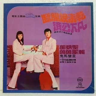 郭炳坚*茵茵 - 断肠泪未干 (粤曲) Vinyl Record