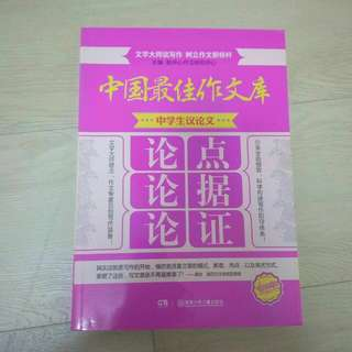 chinese comprehension guide