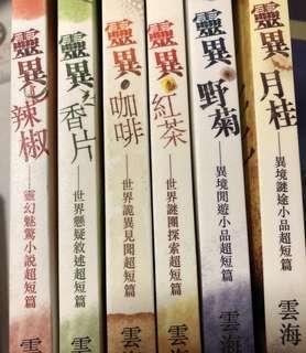 雲海 世界詭異見聞超短篇(6本)