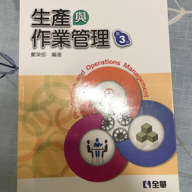 生產與作業管理3版