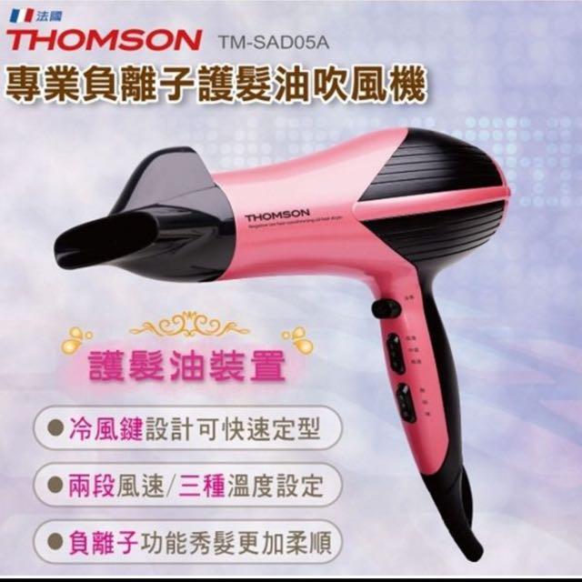 最新~負離子護髮油吹風機(粉色)
