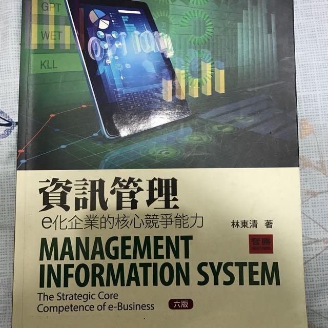資訊管理六版