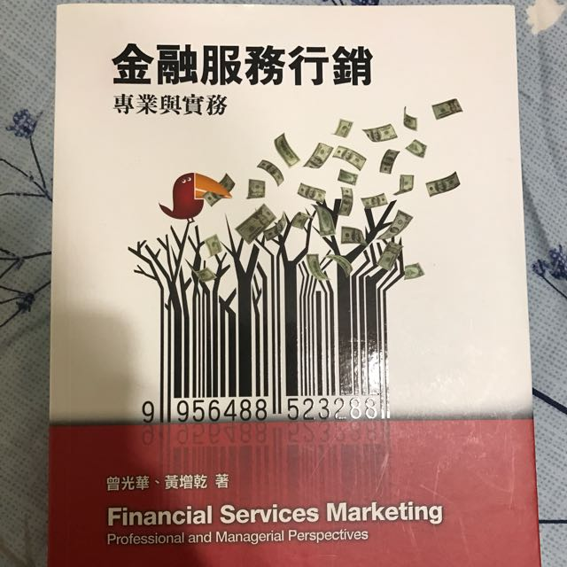 金融服務行銷專業與實務
