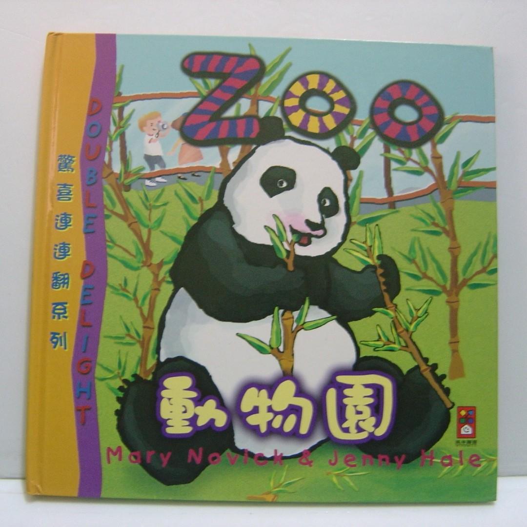 二手好書--驚喜連連翻 動物園翻翻書 兒童遊戲書 風車圖書出版~