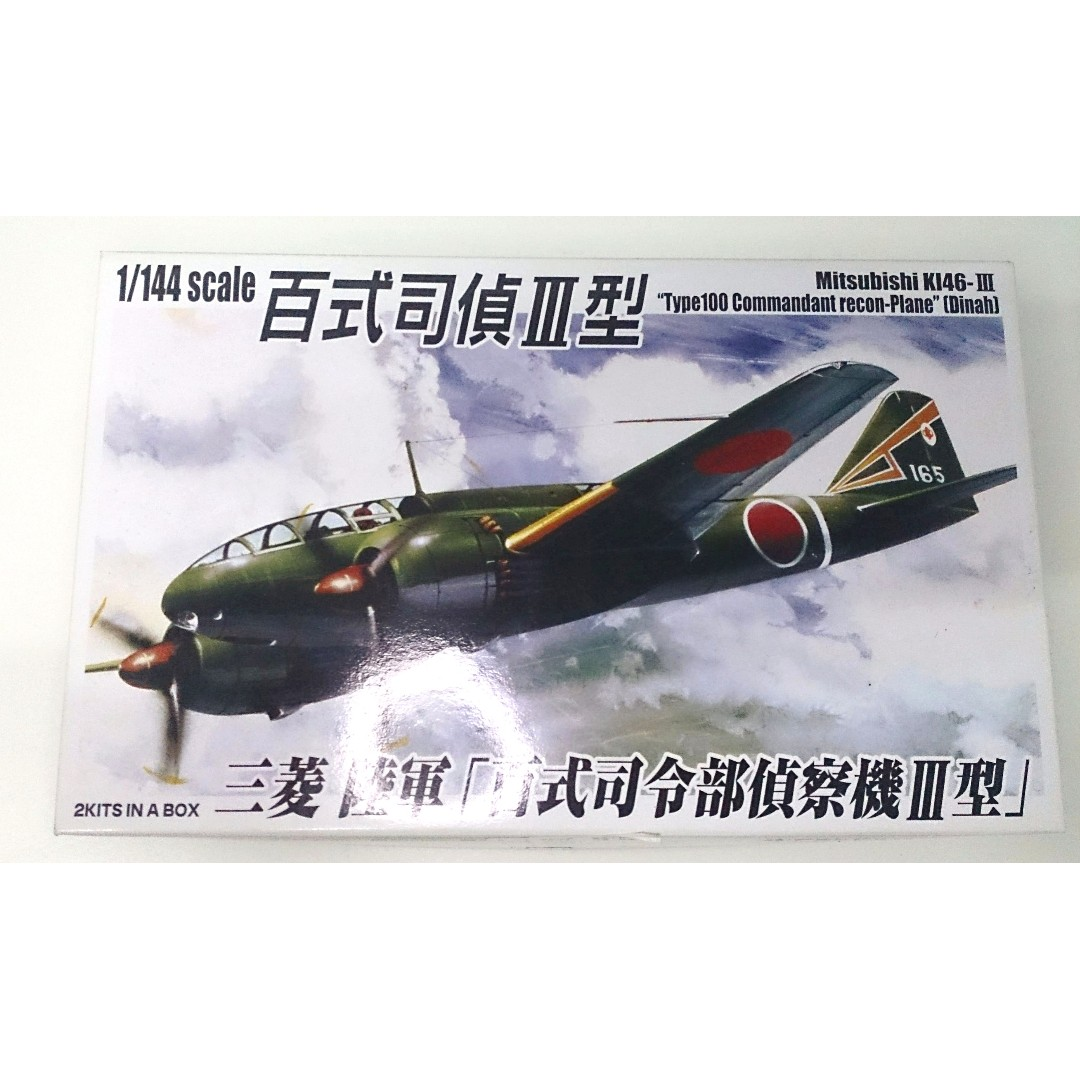 Aoshima 1/144 雙發小隊 三菱Ki 46-III 百式司令部偵察機 III型