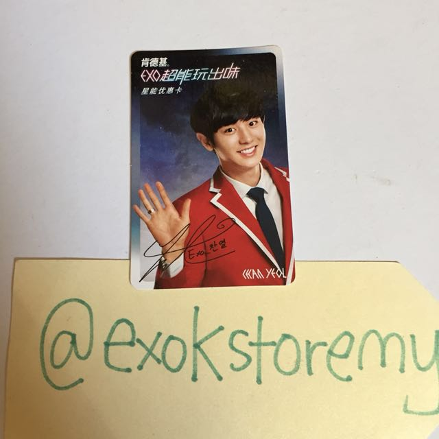 EXO Official KFC China Chanyeol Photocard