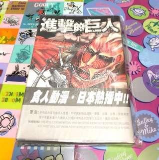 進擊的巨人漫畫 第1-5,7-10