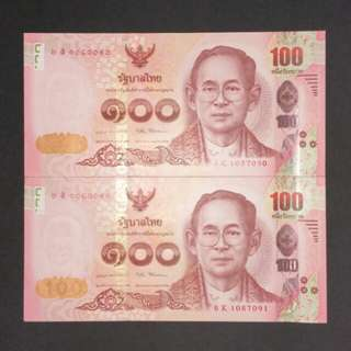 2017 Thailand 100 Baht Commemorative Currency Banknote