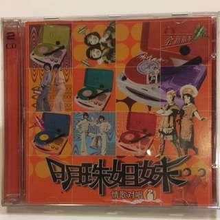明珠姐妹 情歌对唱2 CD