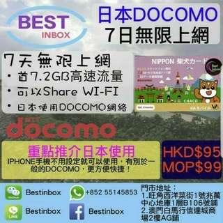 🏠🏨🏢🏢🏥🏢🏥🏢[日本docomo] 7日 日本 無限上網 使用日本DOCOMO網絡! -首 7.2GB 數據流量為 高速上網