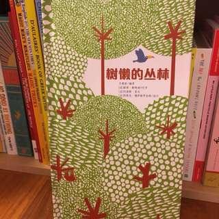 樹懶的叢林 Chinese storybook pop up book