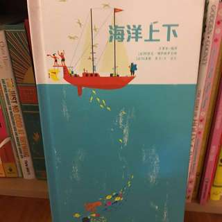海洋上下 Chinese storybook pop up book