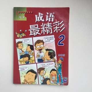 Chinese Books - 成语最精彩2