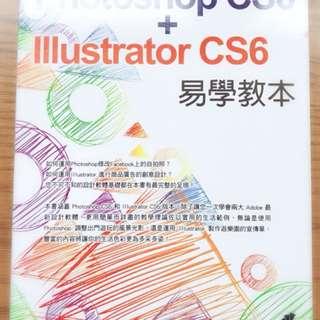 Photoshop cs6+iiiustrator cs6教本《含光碟》