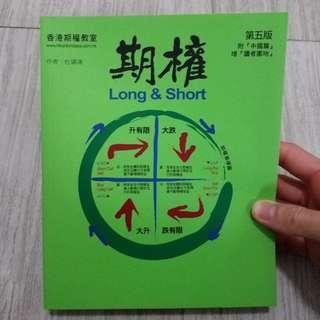 💯投資 股票書 <期權 Long & Short>