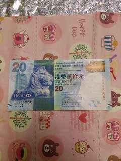 全新直版豐2010年20元(cs686866)