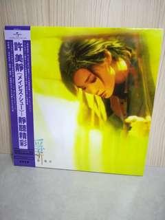 许美静 黑胶唱片 Mavis Hee Vinyl Lp Record