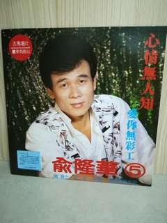 俞隆華 福建 黑胶唱片 Vinyl Lp Record