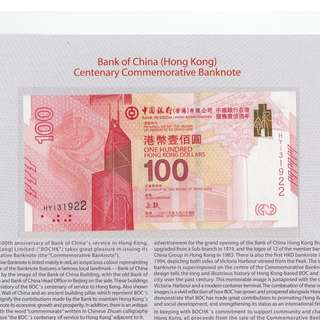2017 Hong Kong Bank of China Centenary Commemorative Banknote (HY131922)