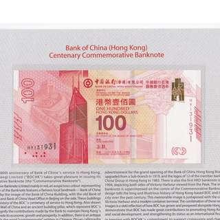 2017 Hong Kong Bank of China Centenary Commemorative Banknote (HY131931)