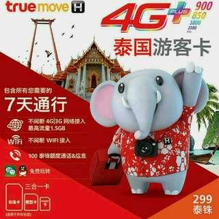 泰國 上網卡 8日 4G 3GB +無限數據卡 SIM CARD +100分鐘當地或香港通話