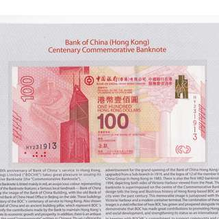 2017 Hong Kong Bank of China Centenary Commemorative Banknote (HY231913)