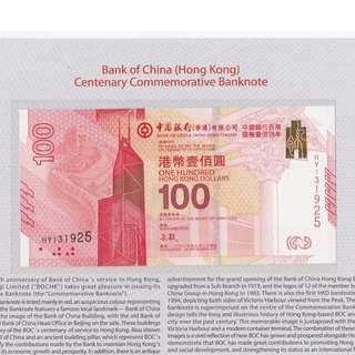 2017 Hong Kong Bank of China Centenary Commemorative Banknote (HY131925)