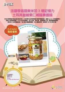 【 限時優惠】Buram Honey Nuts 天然蜜糖果仁