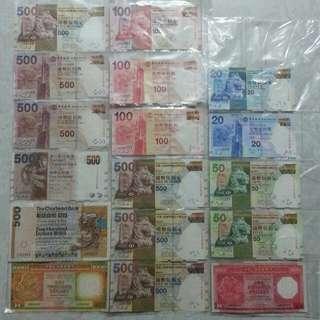 (靚號碼及珍藏) 各款香港面值紙幣