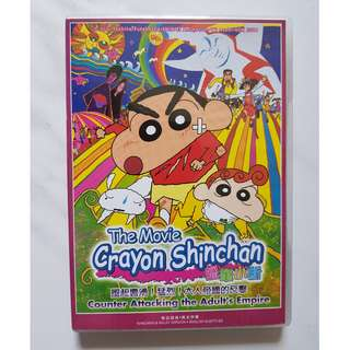 Crayon Shinchan The Movie DVD