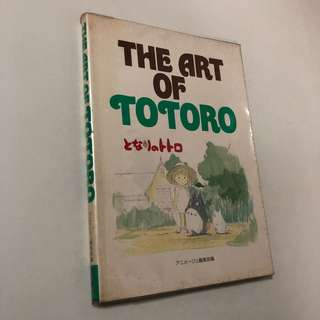 1988 The Art of Totoro Book - Tonari no Totoro