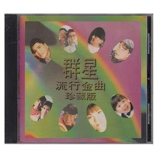 黎沸挥、松柏、关德辉、潘盈、郑展伦、陈之财、梁智强、林益民: <群星流行金曲珍藏版> Audio CD