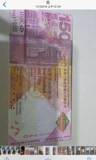 滙豐紀念鈔票