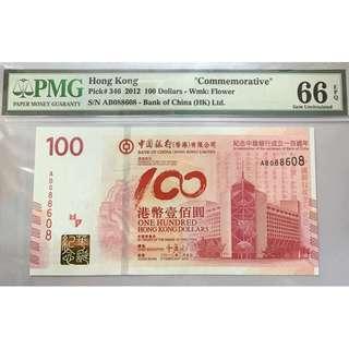 2012年 中銀紀念鈔AB補版超靚號 AB 088 608(pmg66)