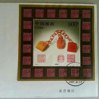 寿山石雕首日封(1997)