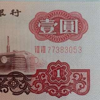 1960年 亞洲 第三版 中國人民銀行 壹圓 1元 88冠號 女拖拉機手 全新直版