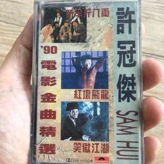 Sam Hui cassette tape