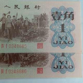 1962年 41冠 亞洲 第三版 中國人民銀行 壹角 1角 紅3羅 平版2連號