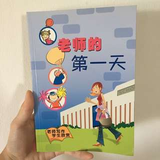 Chinese book 老师的第一天