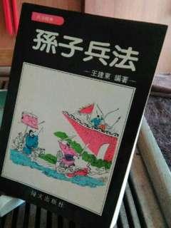 Sun Zi Bing Fa 孫子兵法