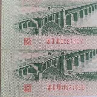 1962年 828冠 亞洲 第三版 中國人民銀行 貳角 2角 三羅平版 2連號 極美品