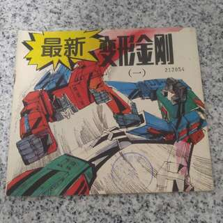 Chinese vintage Transformers comic 连环图