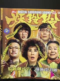 Dvd Chinese movie, 妖玲玲 Goldbuster
