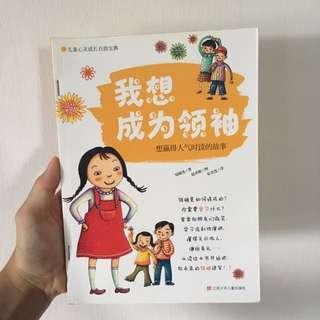 Chinese book 我想成为领袖