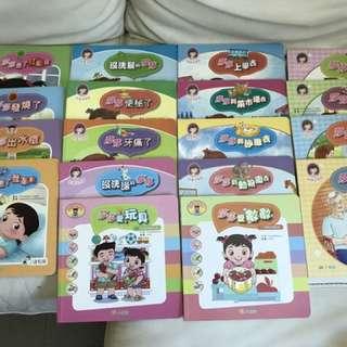 小樹苗出版好孩子莎莎系列18本