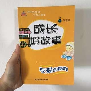 Chinese stories 成长好故事